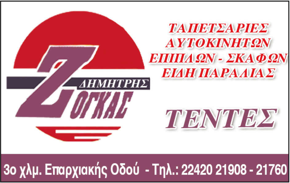Zogas_dimitris